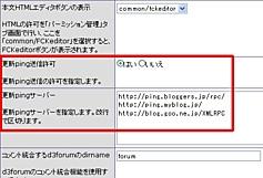 ping_enable.jpg