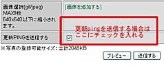 ping_chkbox.jpg