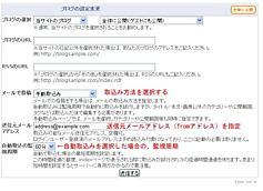 20110404_mailpost_config.jpg