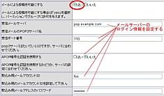 20110404_mailpost_prefference.jpg