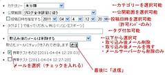 20110404_mailpost_manual.jpg