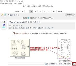 20121123_multidel_2.jpg