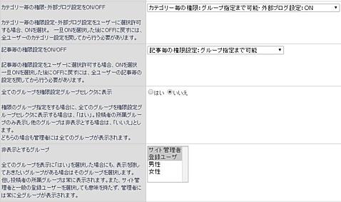 grouplist_pref_20140303.JPG