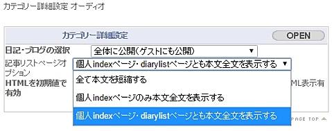 03_category_config.jpg