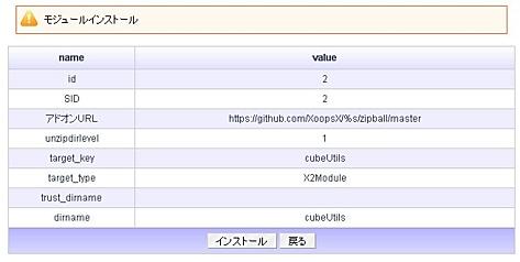 install_confirm.jpg