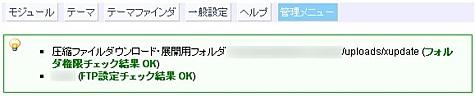 check_OK.jpg